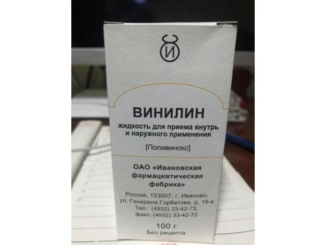 Bálsamo Schostacovsky 100g,Original medicamento ruso sin reseta 78351197
