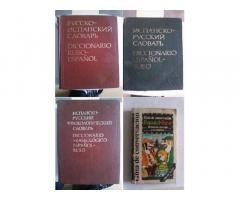 ??? Libros en ruso, Diccionarios, Enciclopedias, Maternidad, Cocteles